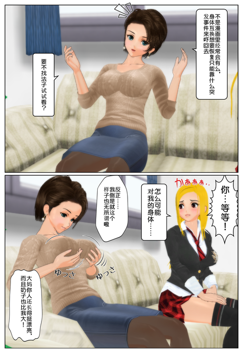 厄介な女子高生(前編)_中国語版_007