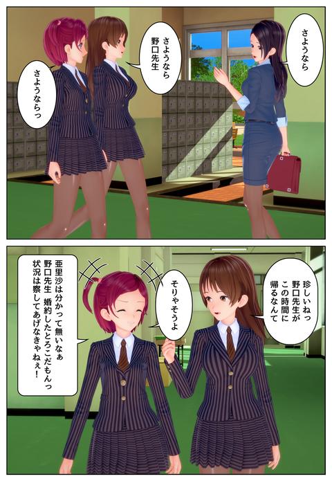 野口先生に憑依バージョン_001