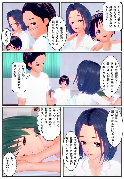 侵入アナザー5_040