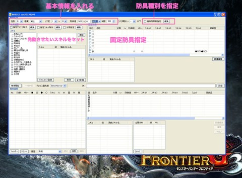 MHSX2画面