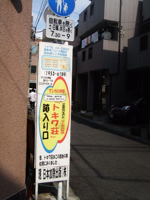 トキワ荘跡入り口
