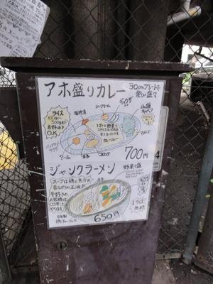 護国寺西の交差点に貼ってあった手書きのメニュー