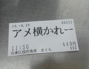 アメ横カレーの食券