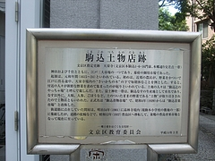 駒込土物店跡の説明文