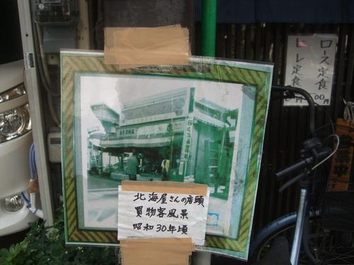 トキワ荘通り 古い写真