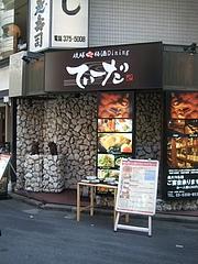 琉球梅酒Dining てぃーだ 新宿南口店 外観