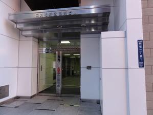 コスモ新宿御苑ビル