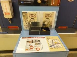 文豪たちの東京めぐり 夏目漱石編 淡路町駅スタンプ