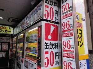 50円の自販機