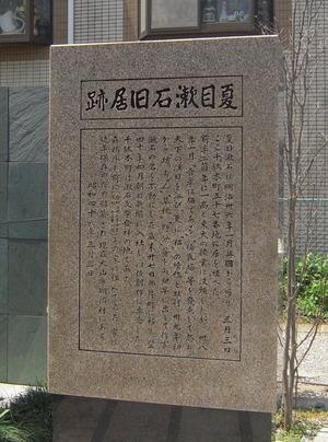 文豪たちの東京めぐり 夏目漱石編 旧居跡