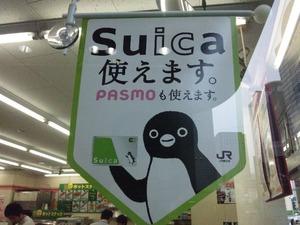 セブンイレブン Suica使えます
