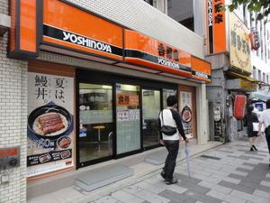 吉野屋新宿二丁目店