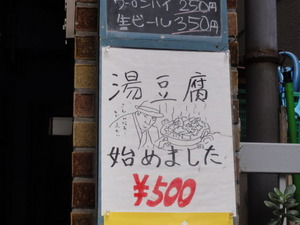 廣島 湯豆腐始めました