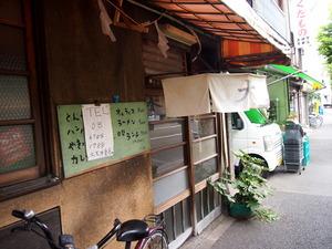 大木洋食店