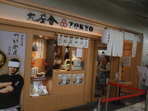 六厘舎TOKYO 外観