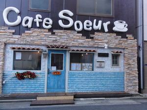 カフェ スール (cafe Soeur)