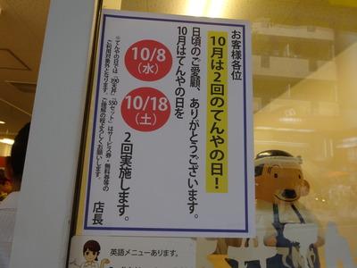 天丼てんや 神楽坂店