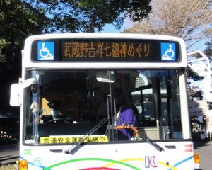 武蔵野吉祥七福神巡りのバス