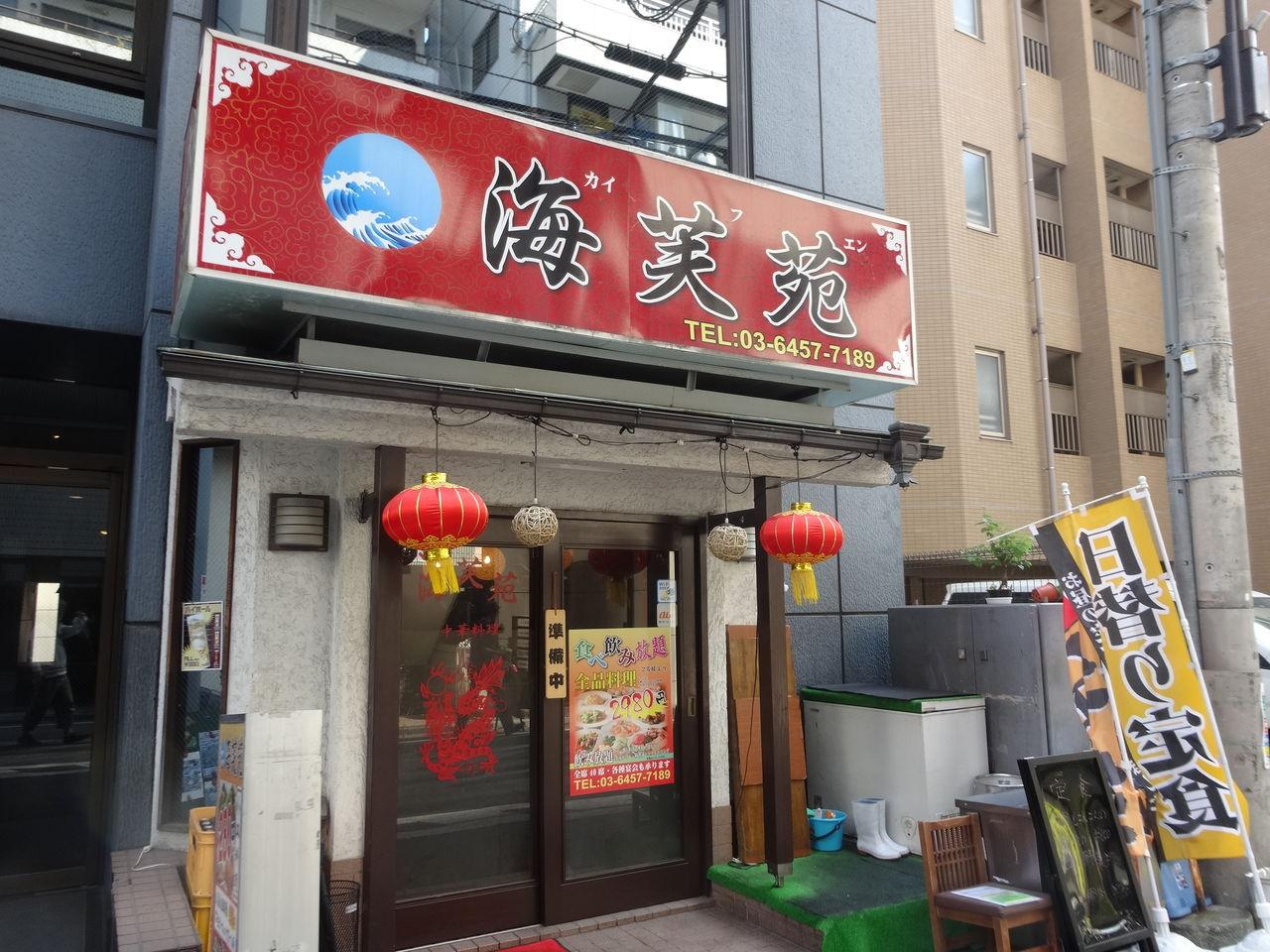 ぐるなび - 中国料理 礼華 (新宿/中華料理)
