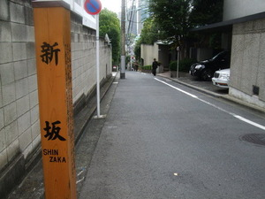 赤坂 新坂