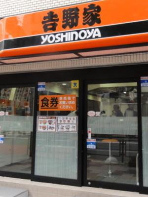 吉野家新宿二丁目店