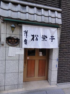文豪たちの東京めぐり 夏目漱石編 松栄亭