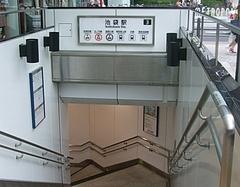 池袋駅 3番出口