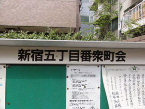 新宿5丁目番衆町の掲示板