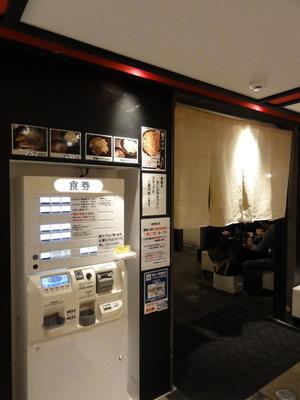麺処 くるり 高円寺店