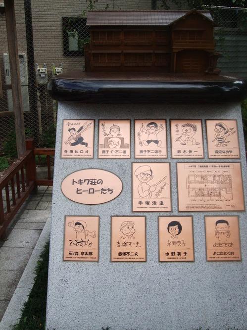 トキワ荘のヒーローたち