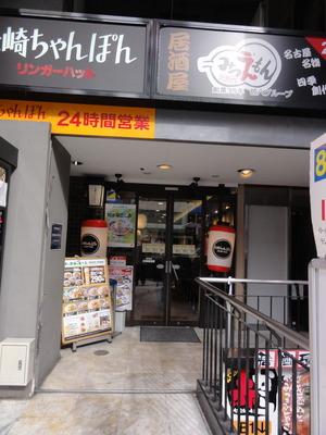 リンガーハット 新宿靖国通り店