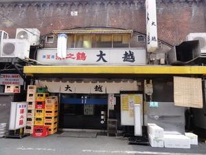 神田駅ガード下 大越
