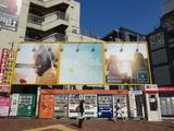 中野坂上の広告