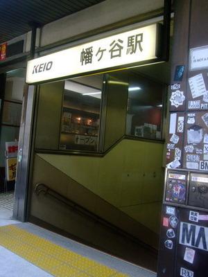 京王線新線幡ヶ谷駅