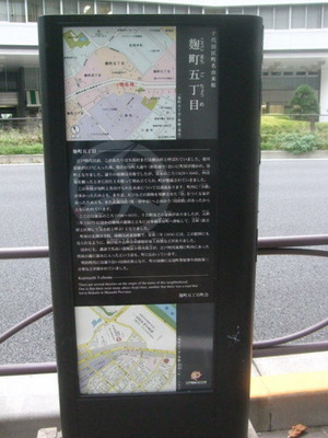 千代田区町名由来板