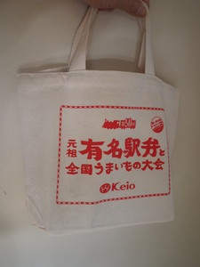 駅弁大会 オリジナルバッグ