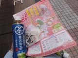 としま染井吉野桜名所と商店街さんぽ ゴール