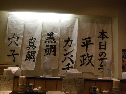 麺屋海神「本日のアラ」