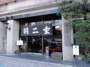 文豪たちの東京めぐり 夏目漱石編 羽二重団子