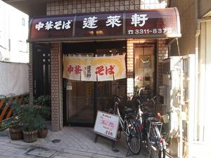 中華そば 蓬莱軒