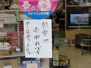 杉並区和田の電気店