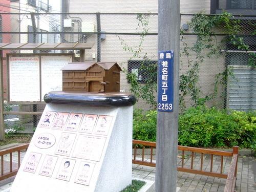 南長崎花咲公園 トキワ荘記念碑