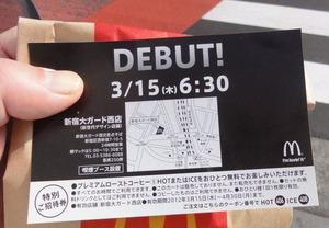 マクドナルド新宿大ガード西店