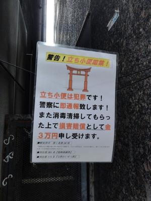 「警告 立小便厳禁」の看板