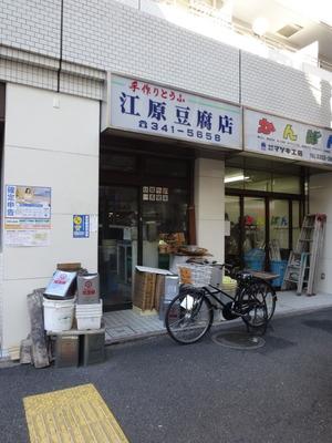 江原豆腐店