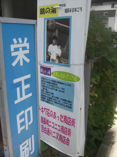 トキワ荘通り 鶴の湯跡