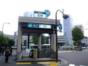 東京メトロ 東京駅