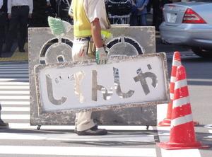 道路に文字を描く道具