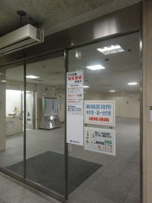 新宿区役所地下入り口