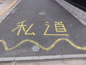 大京町の私道